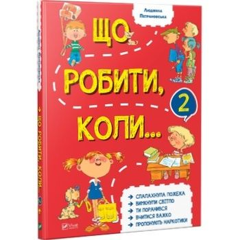 Книга Л. Петрановская Что делать если...2