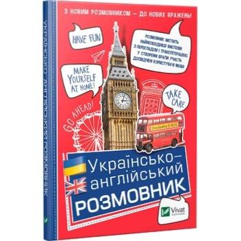 Книга украинском-английский разговорник