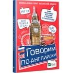 Книга Говорим по-английски