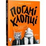 Книга Плохие парни Эпизод Молчание щенков