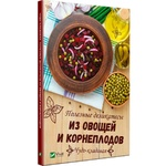 Book The Useful Delicacies from Vegetables and Root Crops