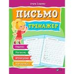Book Olga Isayenko Writing Simulator