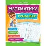 Книга Математика Тренажер