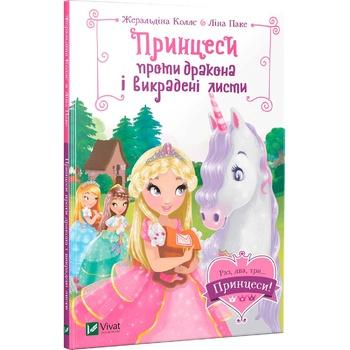 Book Geraldine Collet, Lina Paquet Princess vs. Dragon and Stolen Letters