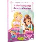 Книга Жеральдина Колле, Лина Паке В школе волшебства и представление единорогов