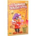 Книга Тайных золотых пчёл