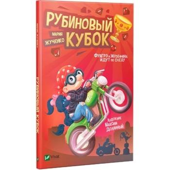 Книга Рубиновый кубок