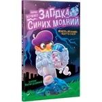 Книга Марія Жученко Загадка синіх блискавок