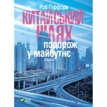 Книга Китайский путь Путешествие в будущее
