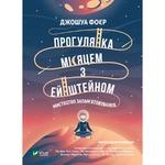 Книга Джошуа Фоер Прогулка Луной с Эйнштейном