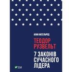 Книга А. Аксельрод Теодор Рузвельт. 7 законів сучасного лідера