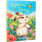 Книга Лиза Мак-Кью Кролик Тишка