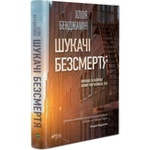 Книга Искатели Бессмертия