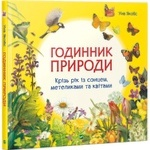 Книга Уна Якобс Часы природы