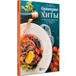 Книга Кулинарные хиты из доступных продуктов