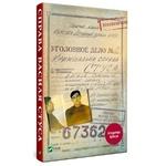 Book The Case Of Vasily Stus