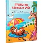 Книга Т. Бочарова Пухнаста абетка і лічба
