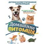 Book Pets Encyclopedia