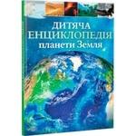 Книга Детская энциклопедия планеты Земля