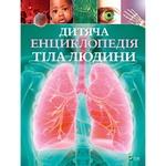 Книга Детская энциклопедия тела человека