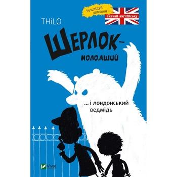Книга Тіло Петрі-Лассак Шерлок молодший