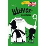 Книга Молодой Шерлок и безголовый епископ