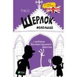 Книга Шерлок младший и гробница Вестминстерского аббатства