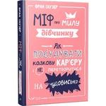 Книга Міф про милу дівчину Як побудувати казкову кар'єру і не перетворитися на чудовисько