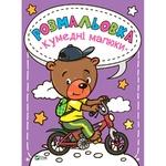 Книга Розмальовка Кумедні малюки