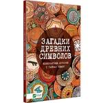 Book Riddles of Ancient Symbols