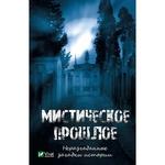 Книга Мистическое прошлое Неразгаданные загадки истории