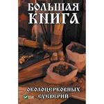 Book Big Book of Church Superstitions