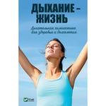 Book Breathing of Life Breathing Exercises
