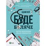 Книга Адам Кей Буде боляче. Таємні щоденники лікаря-ординатора