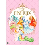 Stories About Princesses Book