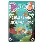Book Martsin Mortka Solid Dracocalypse