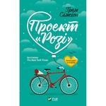 Книга Грем Сімсіон Проект Розі