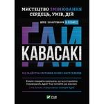 Book Guy Kawasaki The Art of Changing Hearts, Minds, Actions