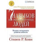 Книга С. Кови Семь навыков високоефективних людей