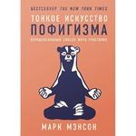 Книга М. Мэнсон Тонкое искусство пофигизма: Парадоксальный способ жить счастливо