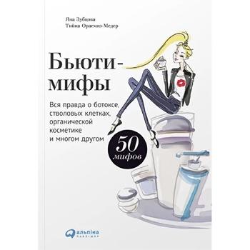 Книга Я. Зубцова Бьюти-мифы: Вся правда о ботоксе, стволовых клетках, органической косметике и многом другом