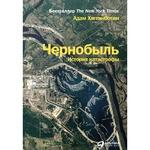 Книга А. Хиггинботам Чернобыль: История катастрофы