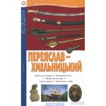 Книга-путівник Ю. Ференцева Переяслав-Хмельницький
