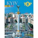 Книга В. Киркевич Киев ТОР 10