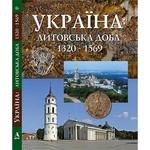 Книга Балтия Друк Украина Литовский период 22.5*28.5см