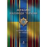 Книга М. Чмыр Государственные Награды Украины