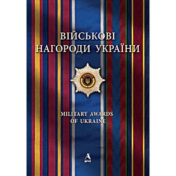 Книга М. Чмир Военные Награды Украины