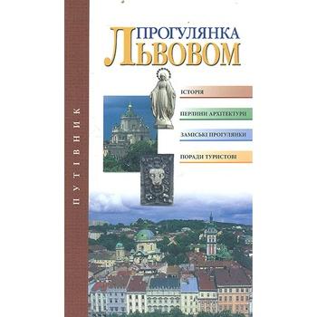 Книга-путеводитель И. Лильо, С. Лильо-Откович Прогулка по Львову