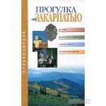 I. Lyljo, S. Lyljo-Otkowytsch Walk Around Transcarpathia Guide Book