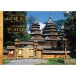 Книга В. Вечерский Украинская деревянная архитектура